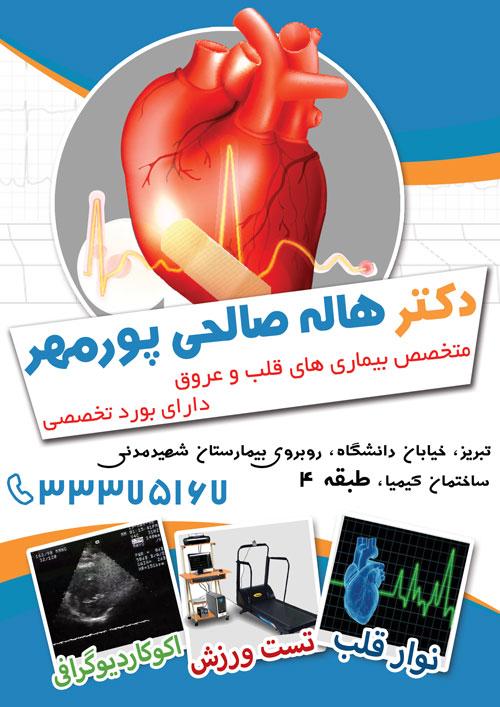 دکتر هاله صالحی پور مهر متخصص بیماری های قلب و عروق